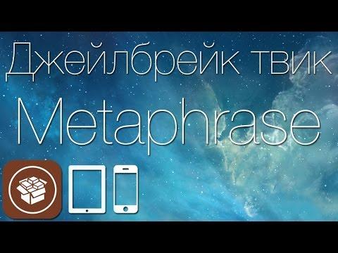 Как добавить онлайн переводчик в iOS 7 с джейлбрейк твиком Metaphrase