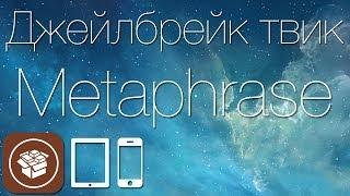 Как добавить онлайн переводчик в iOS 7 с джейлбрейк твиком Metaphrase(Джейлбрейк твик Metaphrase для iPhone и iPad позволяет быстро перевести вsltktyysq текст в iOS 7. Репозиторий: HackYouriPhone Цена:..., 2014-03-07T10:46:23.000Z)