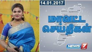 Tamil Nadu Districts News 14-01-2017 – News7 Tamil News