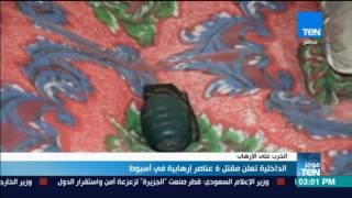 موجز TeN- الداخلية تعلن مقتل 6 عناصر إرهابية في محافظة أسيوط