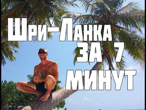 негомбо видео