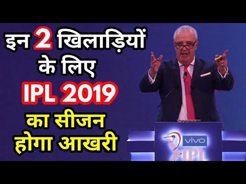 IPL 2019 : इन 2 खिलाड़ियों के लिए 2019 का IPL आखरी साबित हो सकता है ||
