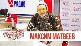 Максим Матвеев в утреннем шоу «Русские Перцы»