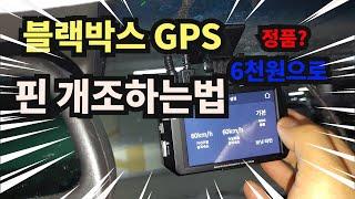 블랙박스 만능 GPS 만드는 DIY방법(핀개조방법)