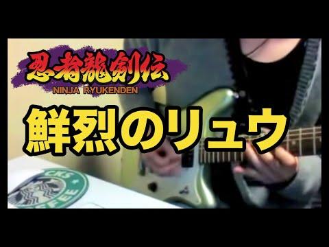 Ninja Gaiden 4-2 忍者龍剣伝 ファミコンギター 鮮烈のリュウ