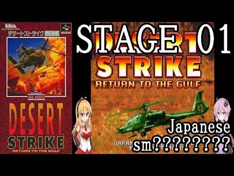 GN01_01.Desart Strike Stage 01