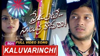 Premante Suluvu Kadura Movie Songs || Kaluvarinchi Full Video Song || Rajiv Saluri, Simmi Das