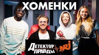 Александр Хоменко и Натали Ящук в шоу Детектор Правды. Радио ENERGY