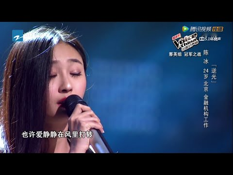 The Voice of China 3 中國好聲音 第3季 2014-09-26 :陈冰 《逆光》 HD