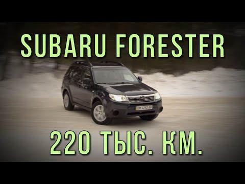 Subaru Forester '08 220 тыс км. Состояние пациента - стабильное.