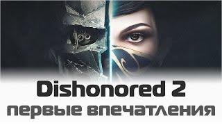 Обзор Dishonored 2 Первые впечатления от игры