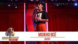 Download ZIVERT - Можно всё. «Золотой Микрофон 2019» Mp3 and Videos