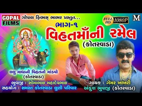 Vihat Mani Ramel Part 1 - Gemar Khakhdi Ankush Kotrvada | Live Ramel Kotrvada Gaam 2018