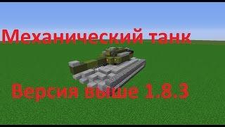 видео: Механический танк в майнкрафт ! Может ездить , стрелять !