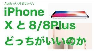 iPhoneX と8/8Plusはどっちを買えばいいのか?改めて考える:8/8Plusは明日発売