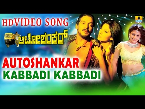 "Auto Shankar | ""Kabbadi Kabbadi"" HD Video Song | feat. Upendra, Shilpa Shetty, Radhika"