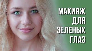 видео Дневной макияж для зеленых глаз