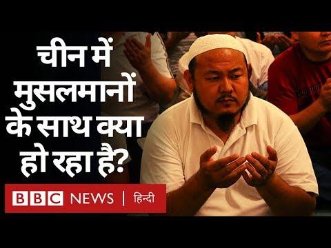 China में Kazakh Muslims के साथ कैसे-कैसे अत्याचार किए जा रहे हैं? (BBC Hindi)