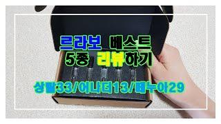 르라보 향수 BEST 5종 리뷰(상탈33/어나더13/떼…