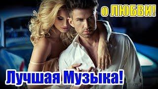 Романтические Песни о Любви, Лучшие Дуэты  - СБОРНИК | ПОСЛУШАЙТЕ!