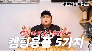 캠핑 리뷰어가 추천하는 캠핑용품 5가지 (Feat 무료…