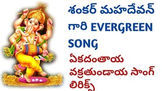 ekadantaya vakratundaya song lyrics | Shankar Mahadevan | lord Ganesh songs