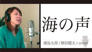 海の声 / 浦島太郎(桐谷健太) (cover)