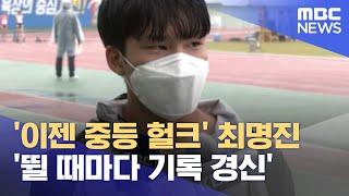 '이젠 중등 헐크' 최명진 '뛸 때마다 기록 경신' (2021.06.03/뉴스데스크/MBC)