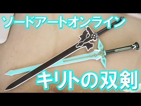 SAO ソードアートオンラインのキリトの剣!?ゲーセンでエリュシデータ&ダークリパルサーっぽい剣をゲット!
