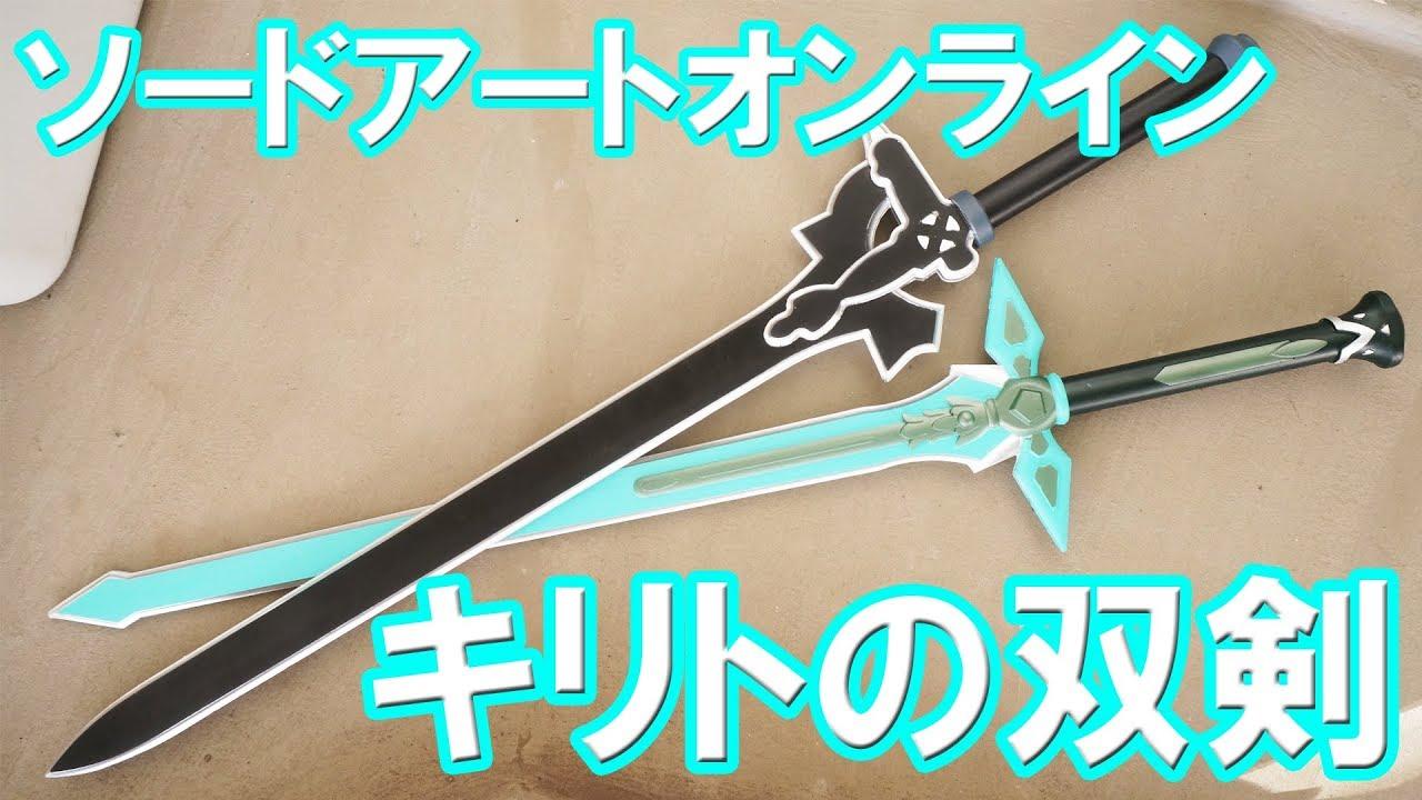 SAO ソードアートオンラインのキリトの剣!?ゲーセンでエリ ...