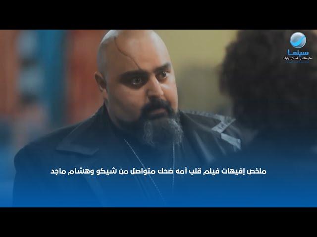 ملخص إفيهات فيلم قلب أمه ضحك متواصل من شيكو وهشام ماجد