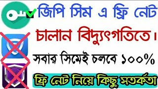 Get Unlimited Free internet All sim in Bangladesh 100% working,mobile tips bangla