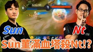 (AIC單挑賽八強) [韓國]OP Sun vs AHQ Nt[泰國] Sun菫滿血塔殺Nt!