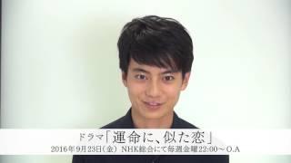 ドラマ「運命に、似た恋」9/23(金)22:00~スタート! 西山潤プロフィ...