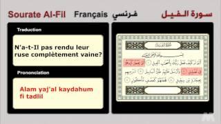 Sourate Al-Fil (Français فرنسى) سورة الفيل