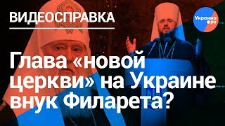 Что известно о главе «новой церкви» Украины