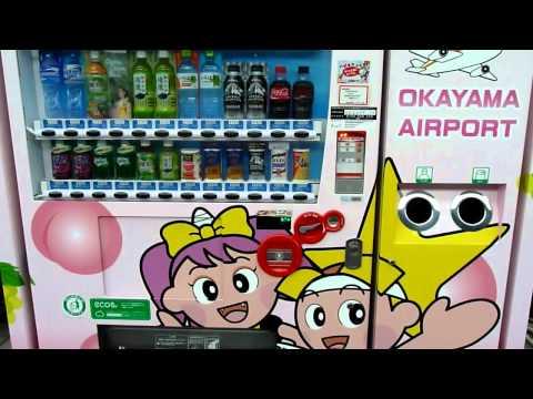 The vending machine of Okayama Airport