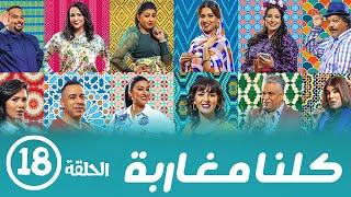 برامج رمضان - كلنا مغاربة  : الحلقة الثامنة عشر