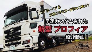 大型トラック 新型プロフィアを早速カスタムしてみた! HINO NEW PROFIA Custom