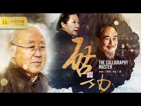 【1080P Chi-Eng SUB】《启功/The Calligraphy Master》著名书法艺术家启功先生文革期间和改革开放后的传奇故事(马恩然 / 王馥荔 / 孔祥玉 / 张绍刚)