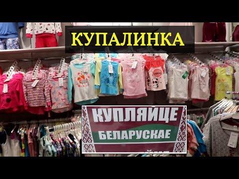 КУПАЛИНКА Белорусская ОДЕЖДА 👕 Детское 👗Женское 👚 Мужское👖  Шопоголики RusLanaSolo