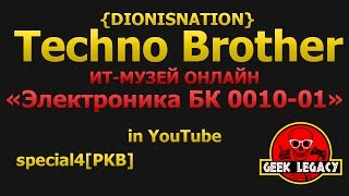 "TechnoBrother. IT-Museum ""Электроника БК 0010-01"" ч1"