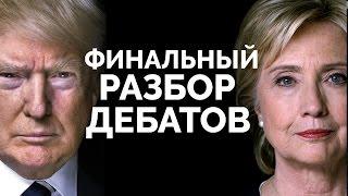 Трамп или Хиллари: Кто Победил в Последних Дебатах?