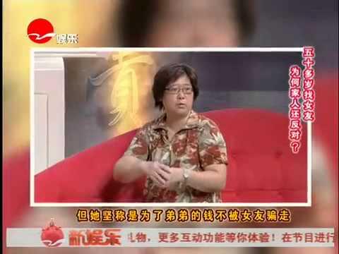 新老娘舅20131004:五十多岁找女友 为何家人还反对?