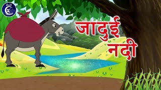 जादुई नदी हिंदी कहानी- Magic River-Dhobi Animated Hindi Moral Stories for kids- Hindi Fairy Tales