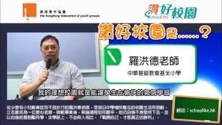 青協「讚好校園」:中華基督教會基全小學羅洪德老師