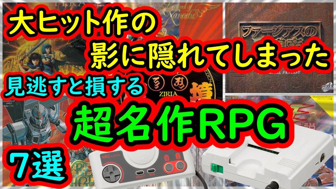 【PCエンジン】大ヒット作の影に隠れてしまった!見逃していると損してしまう超名作RPG 7選