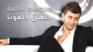 Rabih Baroud - Dal3en Dal3ouna Audio | ربيع بارود - دلعن دلعونا