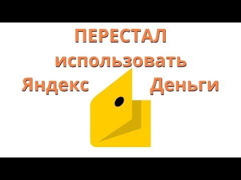 КИДАЛОВО ► я удалил Яндекс Деньги