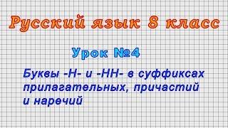 Русский язык 8 класс (Урок№4 - Буквы -Н- и -НН- в суффиксах прилагательных, причастий и наречий.)